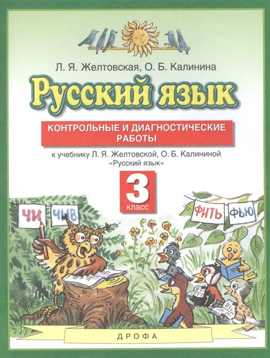 Русский язык. 3 кл.: Контрольные и диагностические работы ФГОС