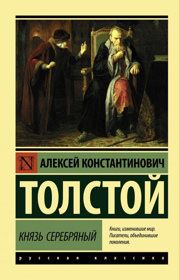 Князь Серебряный: Роман