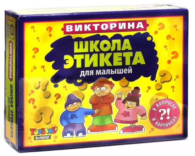 Настольная игра Викторина Школа этикета для малышей