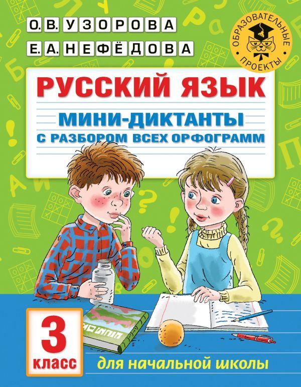 Русский язык. 3 класс: Мини-диктанты с разбором всех орфограмм