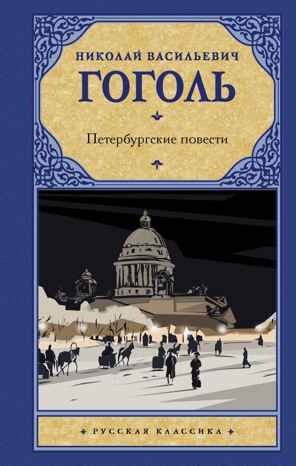 Петербургские повести: Сборник