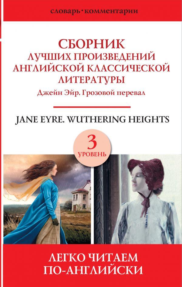 Сборник лучших произведений английской классической литературы. Джейн Эйр. Грозовой перевал. Уровень 3