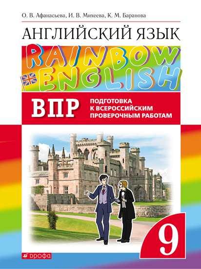 ВПР. Английский язык. 9 кл.: Подготовка к Всероссийским проверочным работам