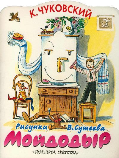 Мойдодыр: Книжка-игрушка с вырубкой