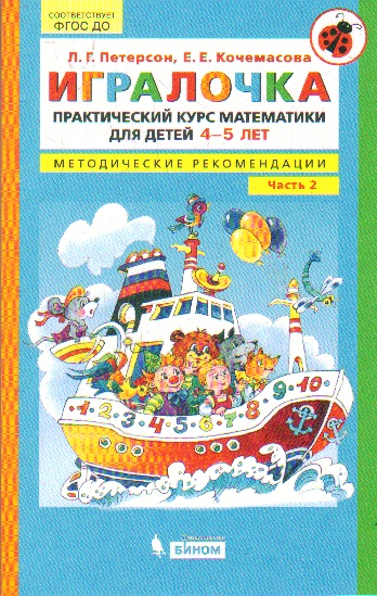 Игралочка: Практический курс математики для дошкольников 4-5 лет: Методические рекомендации: Ч.2