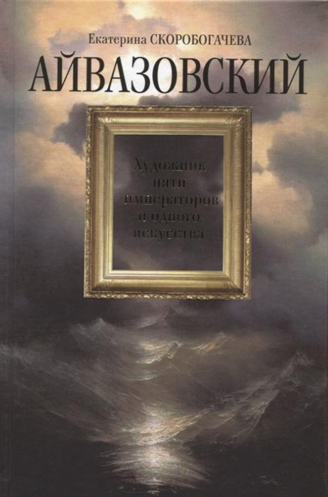 Айвазовский: Художник пяти императоров и одного искусства