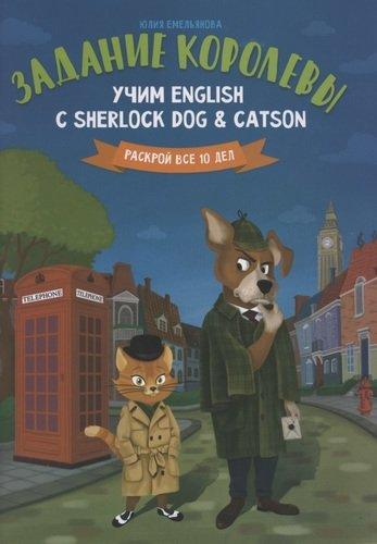 Задание королевы: Учим English с Sherlock Dog & Catson