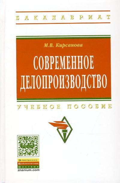 Современное делопроизводство: Учеб. пособие