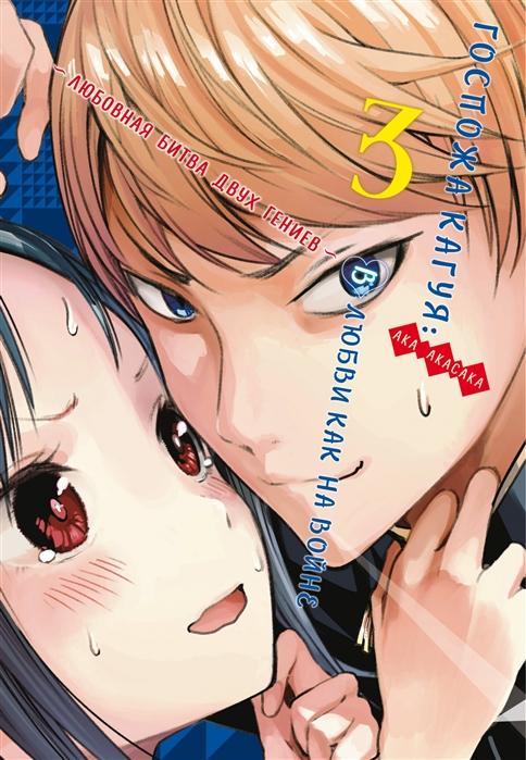 Госпожа Кагуя: В любви как на войне. Любовная битва двух гениев. Кн.3