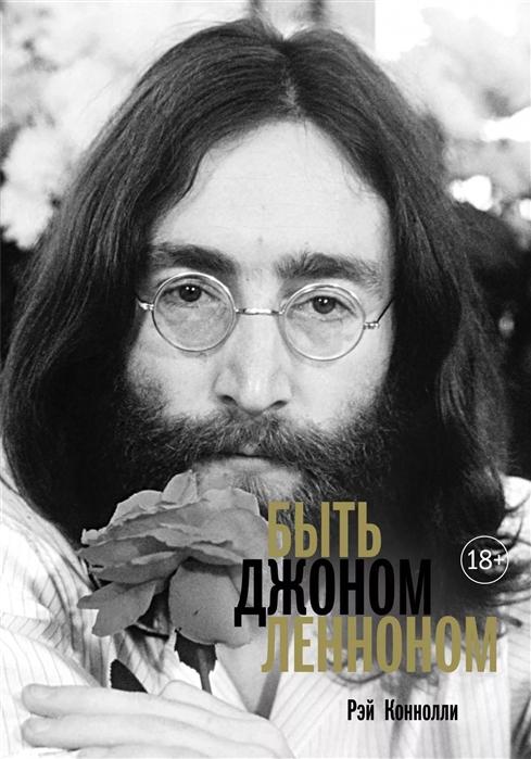 Быть Джоном Ленноном