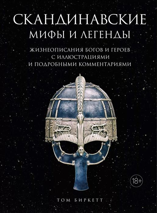 Скандинавские мифы и легенды. Жизнеописания богов и героев с иллюстрациями и подробными комментариям