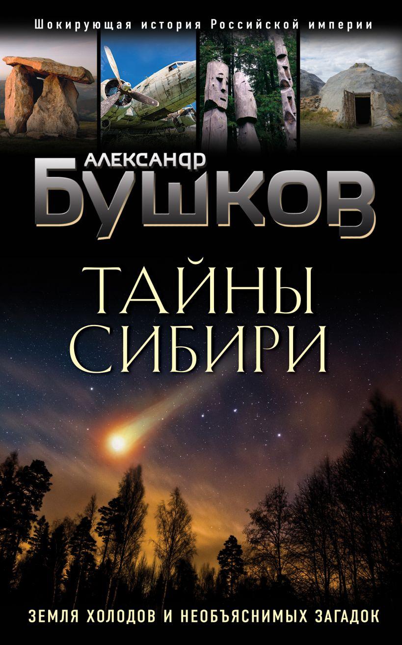 Тайны Сибири. Земля холодов и необъяснимых загадок