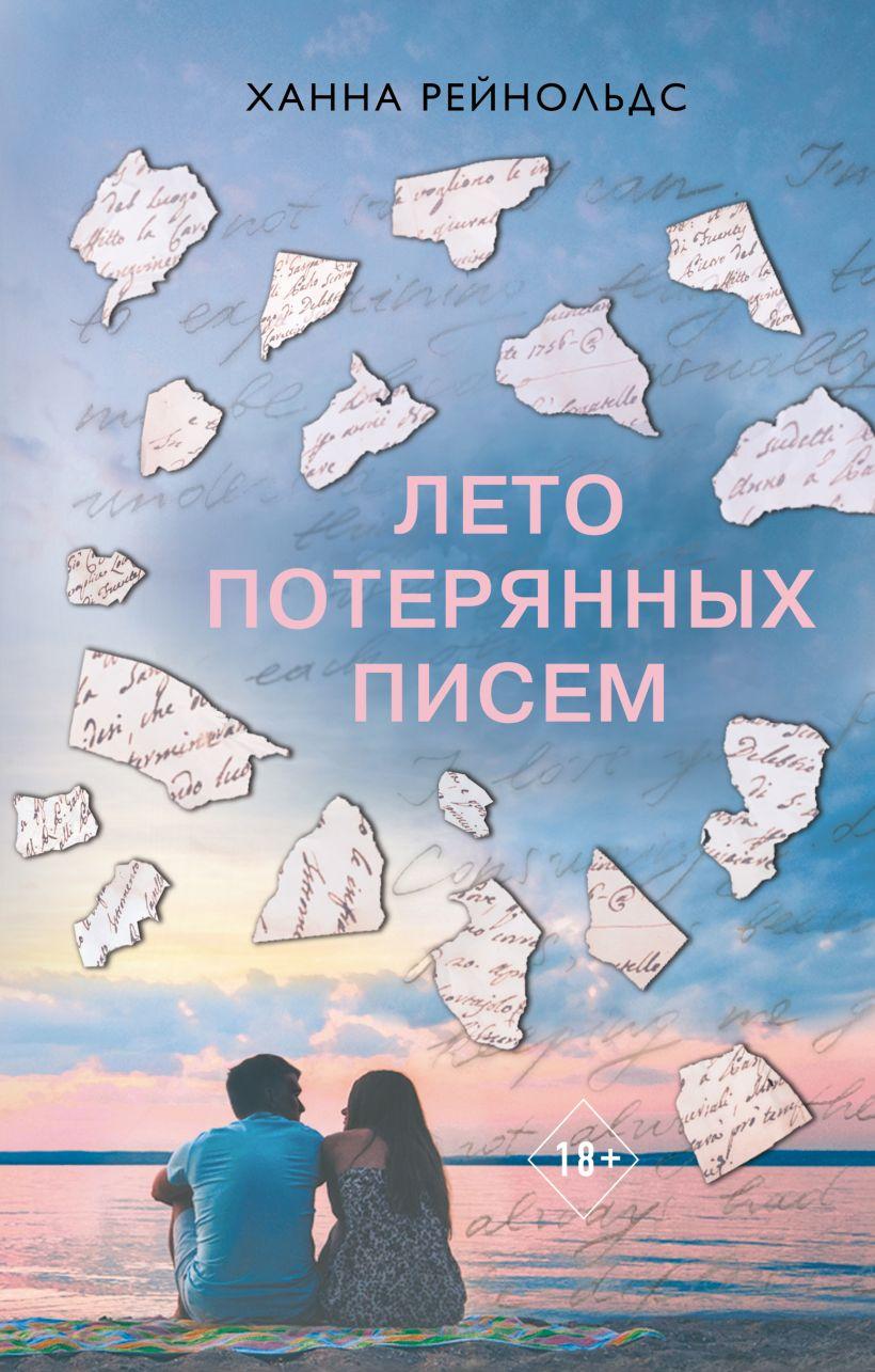 Лето потерянных писем