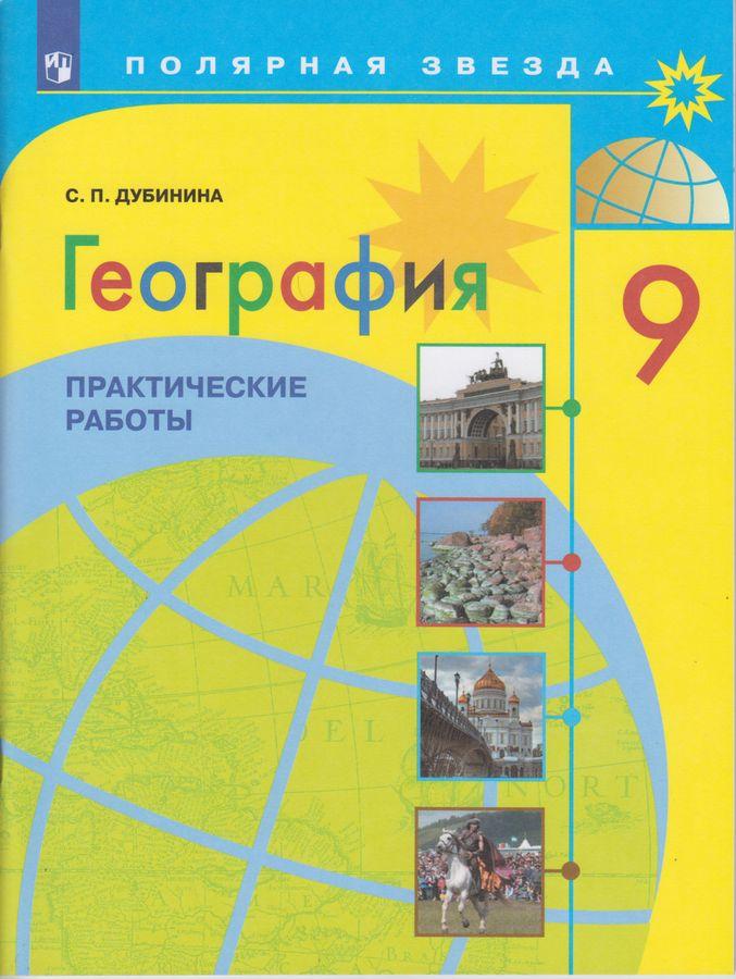 География. 9 класс: Практические работы