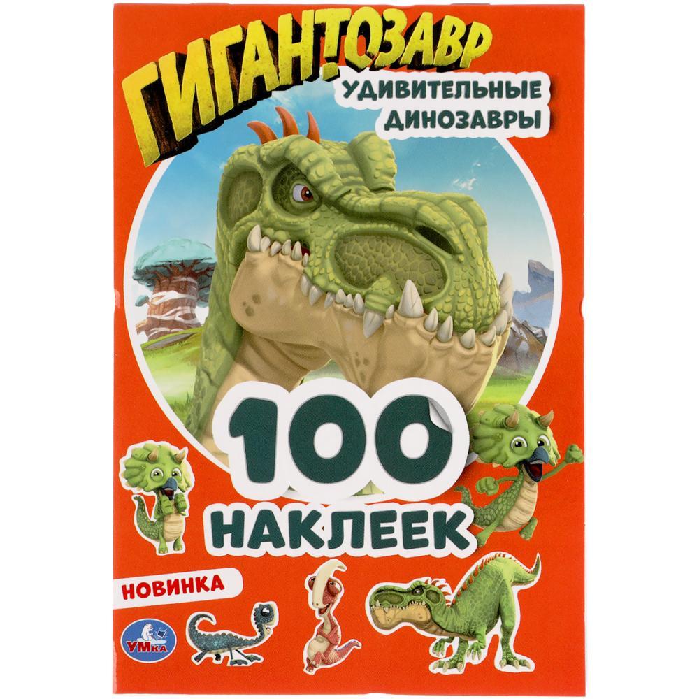 Удивительные динозавры. Гигантозавры: 100 наклеек