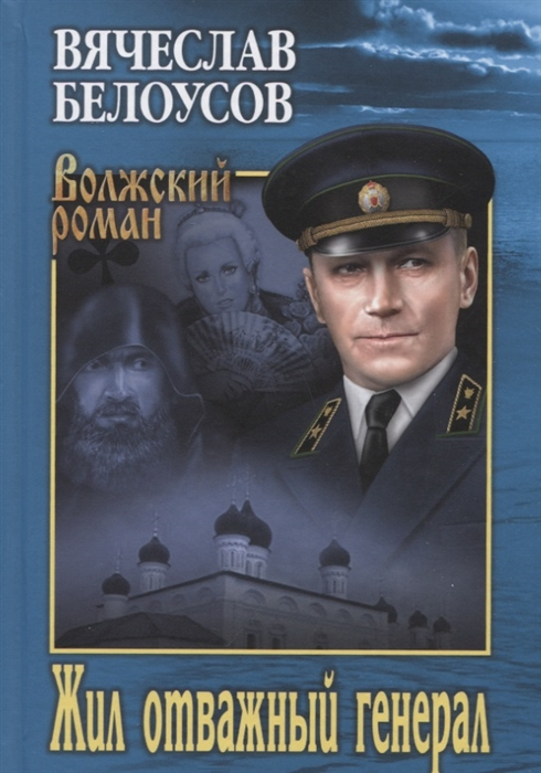 Жил отважный генерал: Роман