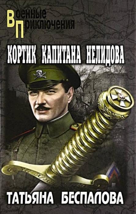 Кортик капитана Нелидова: Роман