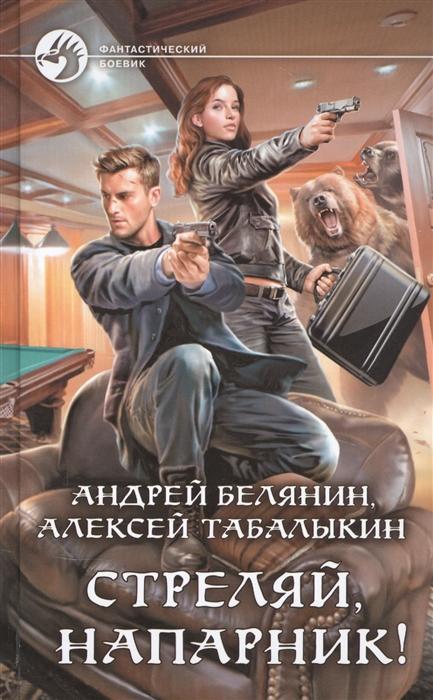 Стреляй, напарник!: Фантастический роман