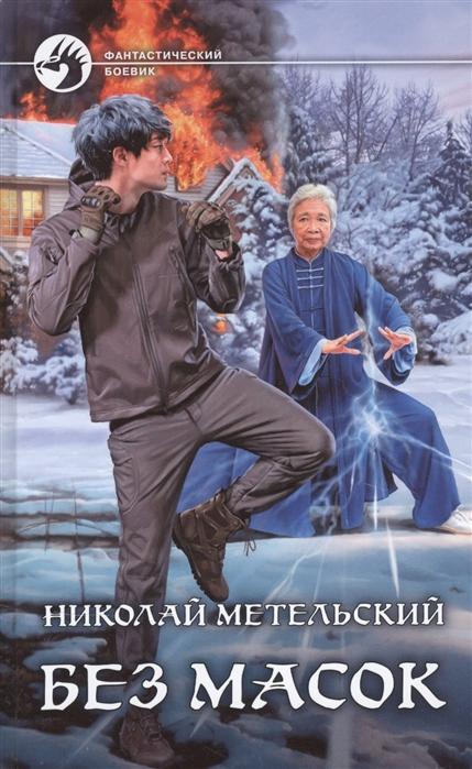 Без масок: Фантастический роман