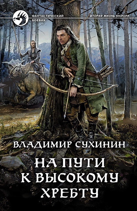 На пути к Высокому хребту: Фантастический роман