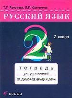 Русский язык. 2 кл.: Тетрадь для упражнений по русскому языку и речи