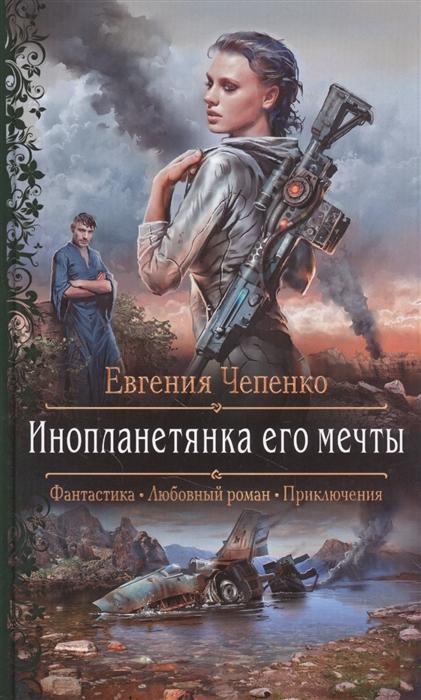 Инопланетянка его мечты: Роман