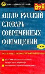 Англо-русский словарь современных сокращений
