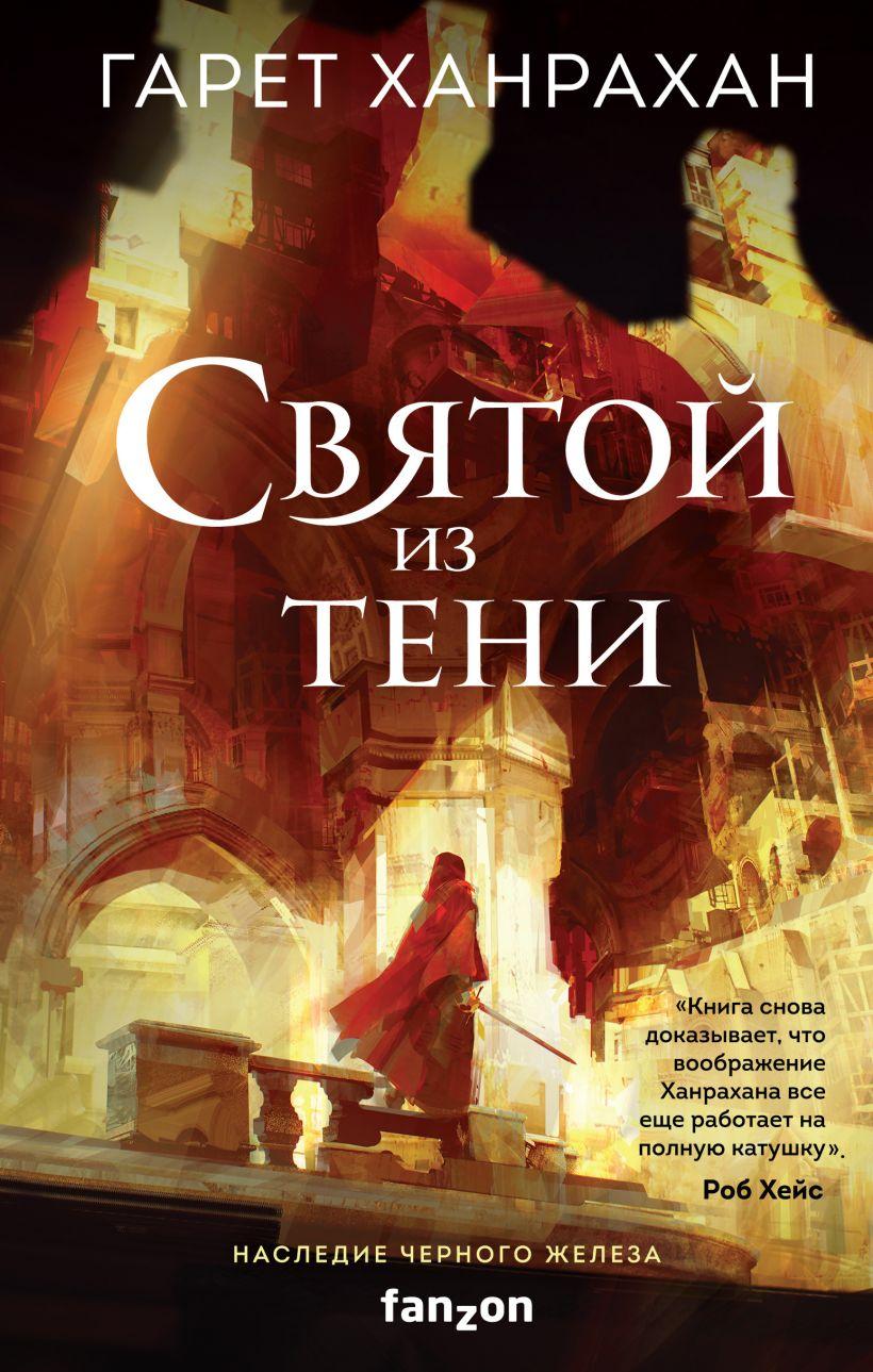 Святой из тени (Наследие Черного Железа 2)