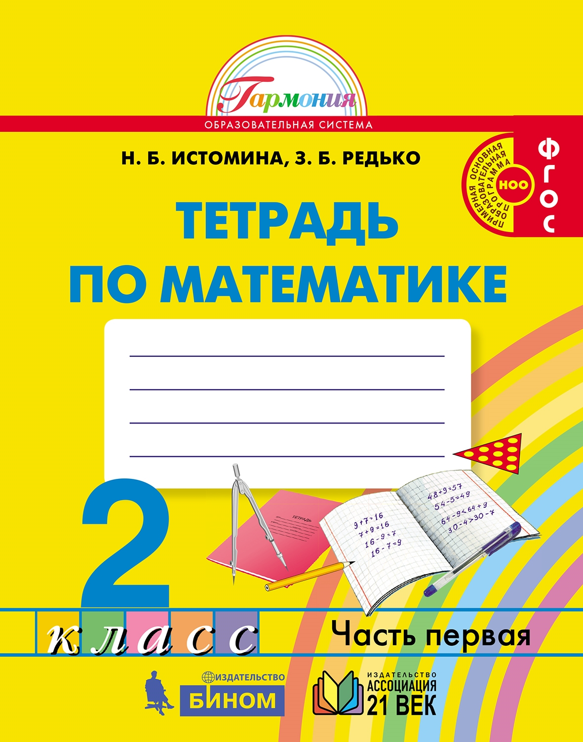 Математика. 2 класс: Тетрадь: В 2 частях Часть 1 ФГОС