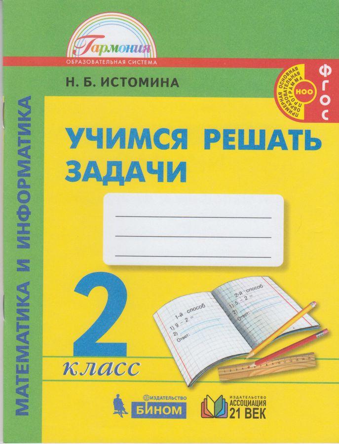 Математика и информатика. 2 класс: Учимся решать задачи: Тетрадь