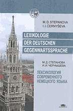 Лексикология современного немецкого языка: Учеб. пособие для ВУЗов
