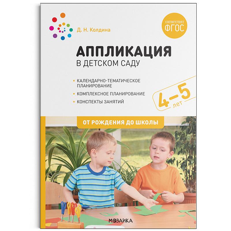 Аппликация в детском саду. Конспекты занятий с детьми 4-5 лет. ФГОС