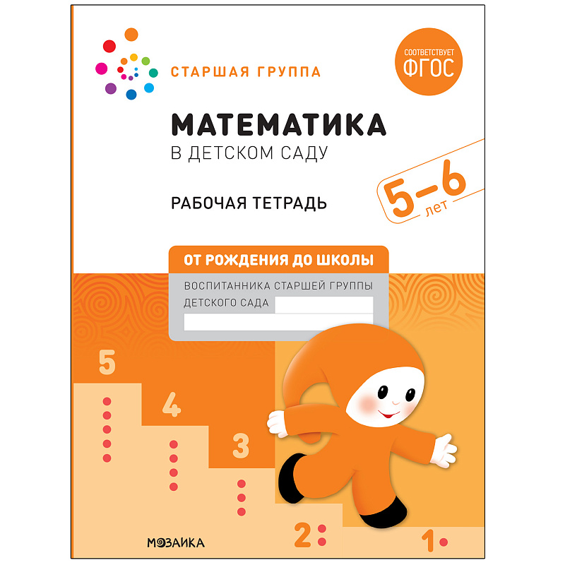 Математика в детском саду: Рабочая тетрадь. 5-6 лет. ФГОС