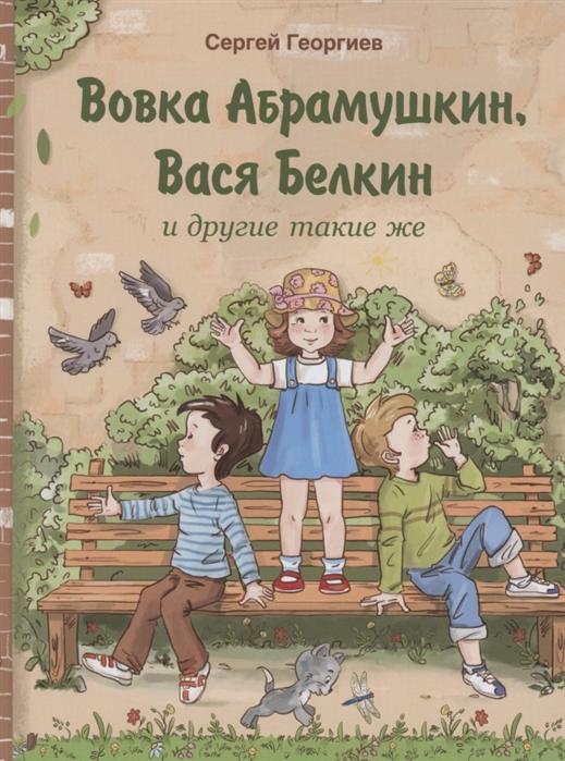 Вовка Абрамушкин, Вася Белкин и другие такие же: Рассказы