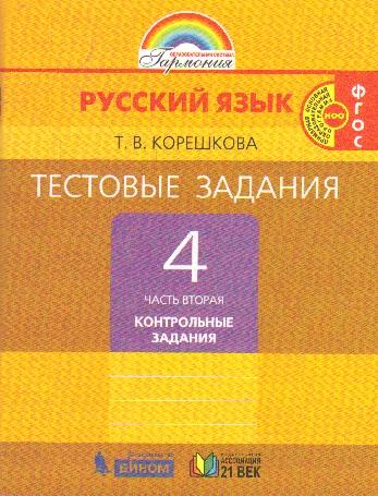 Русский язык. 4 класс: Тестовые задания: В 2 частях Часть 2: Контрольные задания ФГОС