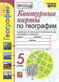 Контурные карты. 5 класс: География: К учеб. Алексеева А.И. ФП
