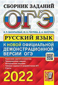 ОГЭ 2022. Русский язык. Сборник заданий