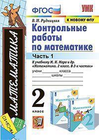 Математика. 2 класс: Контрольные работы к учебнику Моро: В 2 частях Часть 1 (ФГОС) (к новому ФПУ)