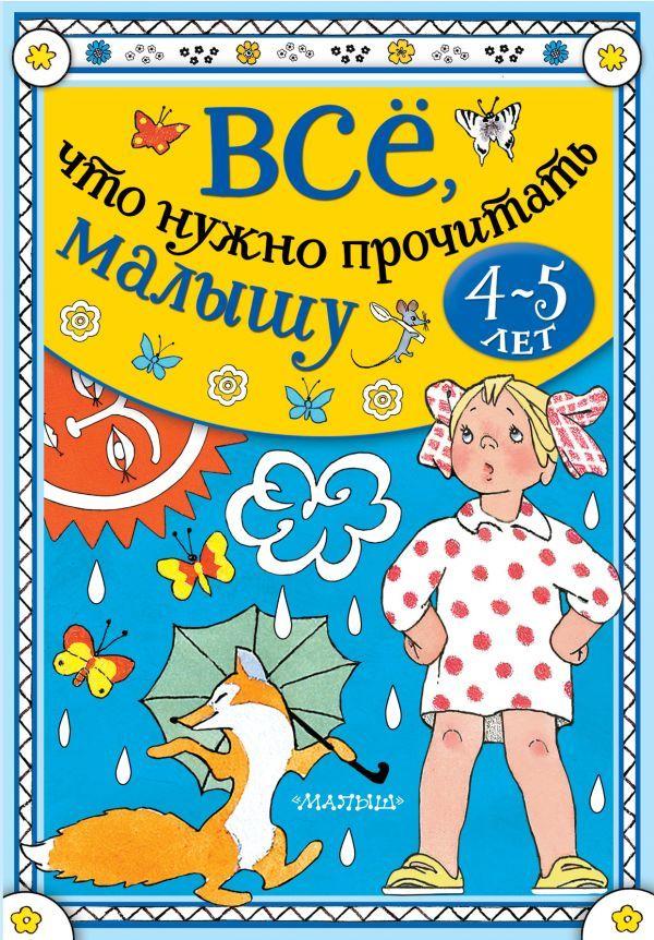 Все, что нужно прочитать малышу в 4-5 лет