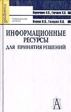 Информационные ресурсы для принятия решений: Учебное пособие (Gaudeamus)