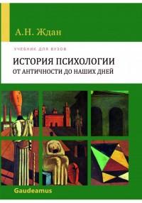 История психологии: От Античности до наших дней: Учебник для вузов