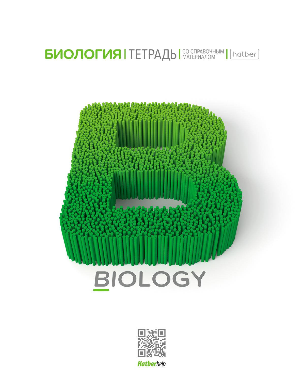 Тетрадь 48л кл темат Биология Hatber Буквы