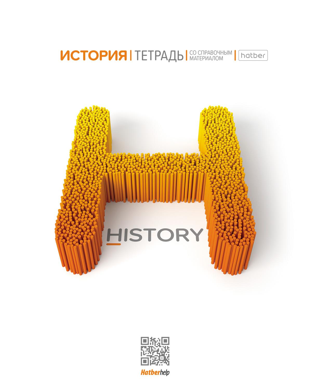 Тетрадь 48л кл темат История Hatber Буквы