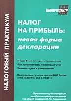 Налог на прибыль: новая форма декларации, 4-е изд.