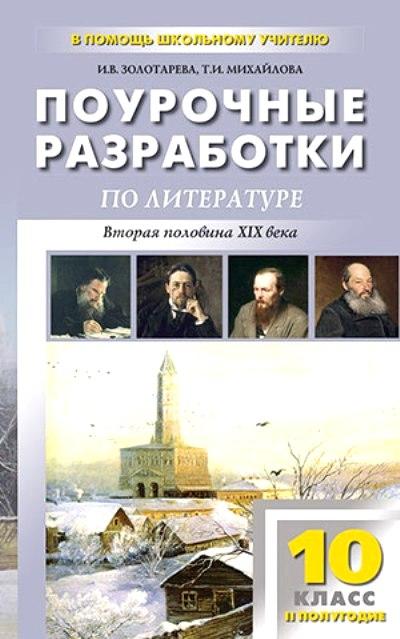Литература. 10 кл.: Вторая половина XIX века: Поурочные разработки
