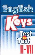 Ключи к тестам для II-VII кл. школ с углубленным изучением англ. языка