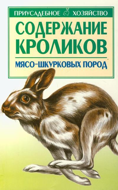 Содержание кроликов мясо-шкурковых пород