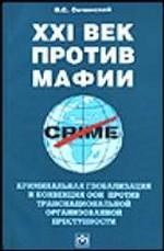 XXI век против мафии. Криминальная глобализация и Конвенция ООН против...