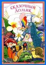 Сказочный домик: Песни для детей: Пособие для музык. руков. ДОУ и нач. шк.