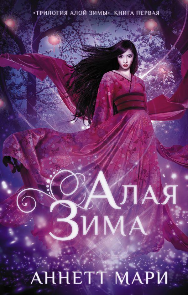 Алая зима: Фантастический роман